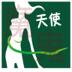 魔鬼天使(减肥瘦身) 生活 App Store-愛順發玩APP