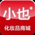 小也化妆品店 購物 App LOGO-APP試玩