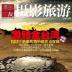带你游转全台湾 生活 App Store-愛順發玩APP