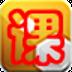 中小学课程表 生產應用 App LOGO-APP試玩