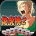 龙虎榜II 棋類遊戲 App LOGO-APP試玩
