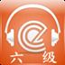 单词播音机六级版 生產應用 App Store-愛順發玩APP
