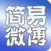 简易微博聚合平台 社交 App Store-愛順發玩APP