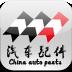 中国汽车配件 生活 App Store-愛順發玩APP