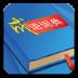 成语词典 生產應用 App Store-愛順發玩APP