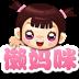 懒妈咪育儿 生活 App Store-愛順發玩APP