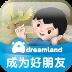 《和你成为好朋友》-Adreamland爱梦田儿童绘本 書籍 App LOGO-硬是要APP