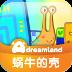 《蜗牛先生的壳》-Adreamland爱梦田儿童绘本 書籍 App Store-癮科技App