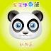 宝宝学英语动物篇 生產應用 App LOGO-APP試玩