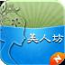 美人坊(手机版) 攝影 App LOGO-APP試玩