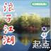 浪子江湖 書籍 App LOGO-硬是要APP