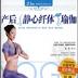 产后静心纤体瑜伽 生活 App Store-癮科技App