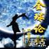 全球论剑 書籍 App Store-愛順發玩APP