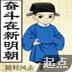 奋斗在新明朝 書籍 LOGO-玩APPs