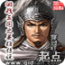 游戏三国之英雄传说 書籍 App LOGO-硬是要APP