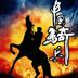 中国骑兵 媒體與影片 App Store-癮科技App