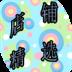 淘宝店铺吧 購物 App Store-愛順發玩APP