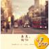 YOO主题-模糊的记忆 工具 App LOGO-APP開箱王