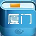 厦门攻略 生活 App Store-愛順發玩APP