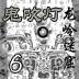 書籍App|鬼吹灯之龙岭迷窟6 LOGO-3C達人阿輝的APP
