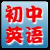 初中英语作文范文大全 生產應用 App LOGO-APP試玩