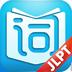 日语能力考背单词 生產應用 App Store-癮科技App