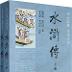 水浒传 書籍 LOGO-玩APPs