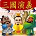 三国故事精选 書籍 LOGO-玩APPs