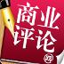 商业评论网 書籍 App Store-愛順發玩APP