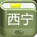 西宁攻略 生活 App Store-愛順發玩APP