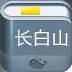长白山攻略 生活 App Store-愛順發玩APP