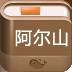 阿尔山攻略 生活 App Store-愛順發玩APP
