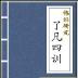 《了凡四训》原文+译文版 書籍 LOGO-玩APPs
