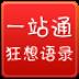 一站通VIP狂想语录 書籍 App LOGO-APP開箱王