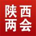 陕西两会 新聞 App Store-愛順發玩APP