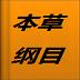本草纲目合订本 書籍 App Store-愛順發玩APP