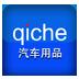 中国汽车用品 生活 App Store-愛順發玩APP