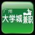 广州大学城兼职 生活 App Store-癮科技App