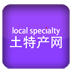 中国土特产网 生活 App Store-愛順發玩APP