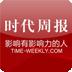 时代周报 書籍 App Store-愛順發玩APP