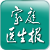 家庭医生报 書籍 App LOGO-APP開箱王