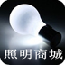 照明商城 生活 App LOGO-APP開箱王