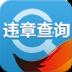 违章查询 生活 App Store-癮科技App