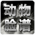 攝影App|动物肖像 LOGO-3C達人阿輝的APP