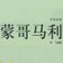 世界名人传记之蒙哥马利 書籍 App Store-愛順發玩APP