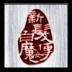 新白发魔女传 生活 App LOGO-APP試玩