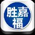 胜嘉福商务酒店(花乡) LOGO-APP點子