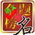 高考备考题库之语文(含答案) 生產應用 App LOGO-APP試玩