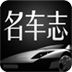名车志-YOKA出品 書籍 App Store-癮科技App