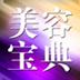 美容宝典-YOKA出品 書籍 App Store-愛順發玩APP